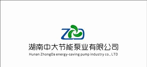 湖南中大节能泵业有限公司