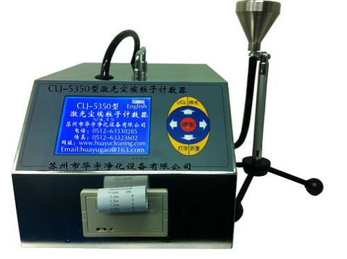 蘇州市華宇凈化設備有限公司