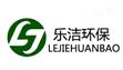 南昌乐洁环保设备有限公司