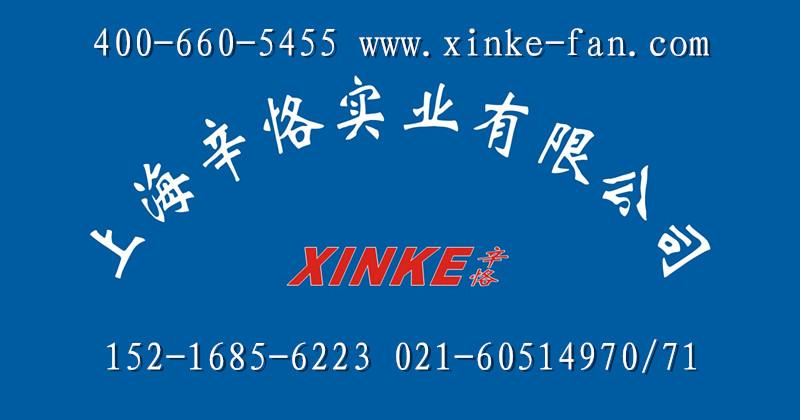 上海辛恪实业有限公司
