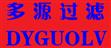固安县多源滤芯厂