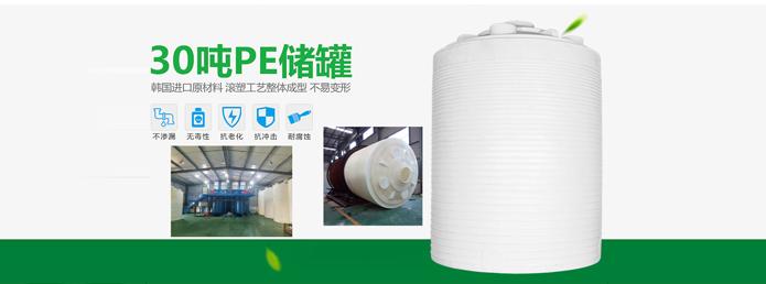 諾順30噸塑料水箱20噸塑料水箱廠家直銷