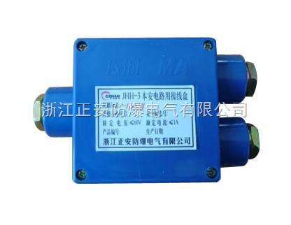 jhh-3矿用本安电话接线盒热销