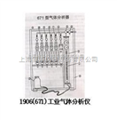 工業氣體分析儀  1906工業氣體分析儀