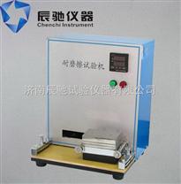 油墨耐磨擦試驗機,印刷品墨層耐磨擦試驗機,磨擦試驗儀