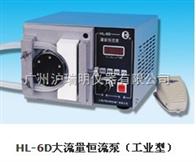 上海滬西HL-6D大流量恒流泵,恒流泵  HL-6D蠕動泵