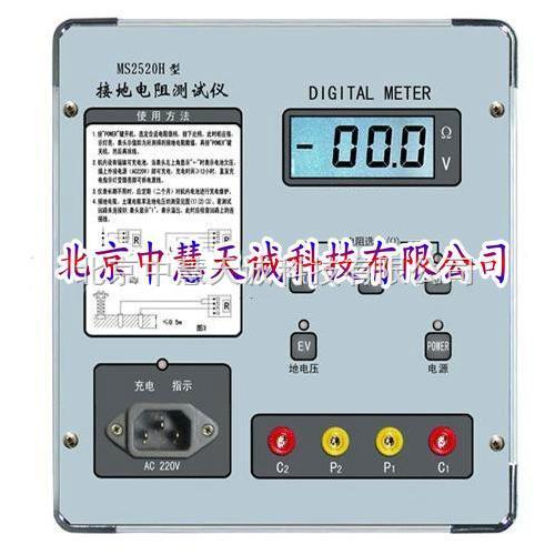 接地电阻测试仪/接地摇表型号:ms2520h-供求商机