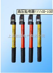 10KV袖珍型高壓驗電器