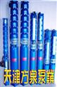 井用潜水泵有什么特点,质量怎么样?
