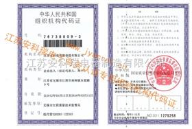 组织代码证书