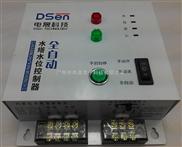 150w/120w/100W等全自动家用增压泵控制器/水塔水池管道增压泵