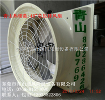 QS48寸负压排风扇