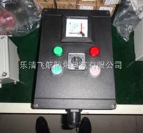 防爆防腐操作柱||BZC8050-A2D2B1G||现场防爆防腐操作柱生产厂家