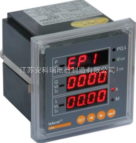 PZ系列可编程智能电测表-选型手册