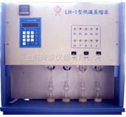 LH-1低溫蒸餾器(幹擾消除儀)