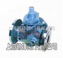 BX44W-1.0C/P三通保温旋塞阀