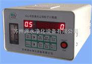 浙江CLJ系列空气粒子计数器