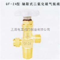 QF-2A型轴联式二氧化碳气瓶阀QF-2A型轴联式二氧化碳气瓶阀