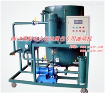 BK-R系列电火花油脱色专用滤油机
