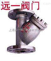 HGS07-25/40液化气Y型过滤器