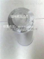 G-143*790A20(福林)双筒过滤器滤芯