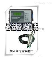 懸浮物汙泥濃度計/插入式汙泥濃度計