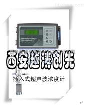 超聲波汙泥濃度計/插入式超聲波汙泥濃度計/插入式汙泥濃度計