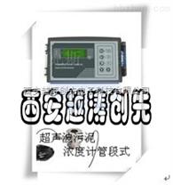 超聲波汙泥濃度計/管段式超聲波汙泥濃度計/管段式汙泥濃度計