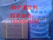 高效锅炉清灰剂价格,锅炉清灰剂生产厂家