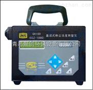 山东青岛CCZ-1000直读式粉尘仪(β射线)