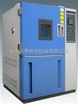天津高低溫試驗箱