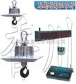 OCS-XC-30吨无线吊秤/三十吨无线电子吊秤/30T无线耐高温吊秤