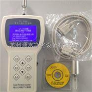 LPC-3016H激光尘埃粒子计数器供应