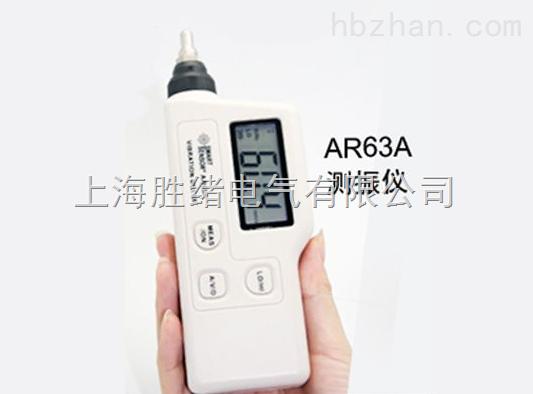 AR63B分体式测振仪厂家