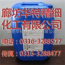 供廊坊华特锅炉水处理,锅炉化学清洗剂