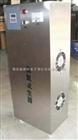 鄂爾多斯臭氧機-鄂爾多斯臭氧消毒機價格