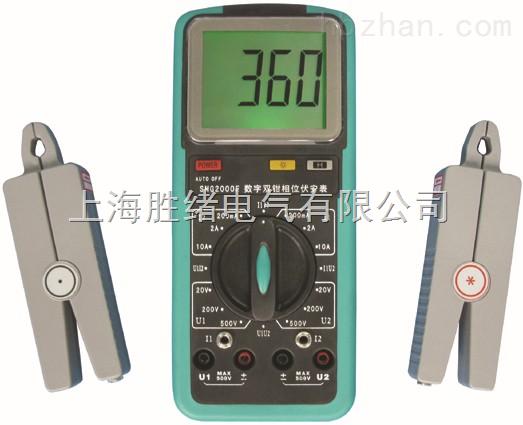 SMG2000E双钳数字相位伏安表批发价格