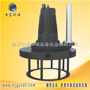 QXB-古蓝QXB离心式潜水曝气机