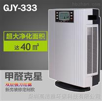 高洁雅GJY-333空气净化消毒机