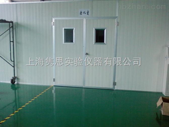 恒温老化房建造,上海老化房定做,苏州老化实验室生产