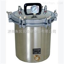 博迅-YXQ-SG46-280SA-煤電兩用手提式滅菌器(蝶型螺母開蓋型)