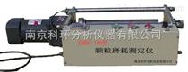 KHMHY-100型KHMHY-100型颗粒磨耗测定仪
