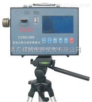 CCHG1000型礦用粉塵儀