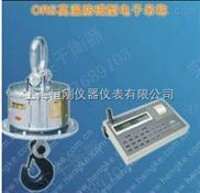 OCS-3吨电子吊秤带打印
