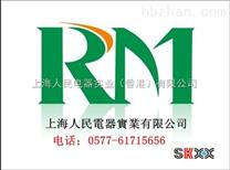 扬州市.上海人民CJ40-250A接触器0577-61715656