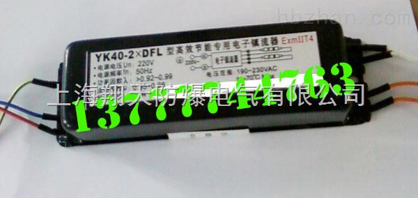 YK40-2×DFL防爆电子镇流器/40W一拖二防爆电子镇流器价格