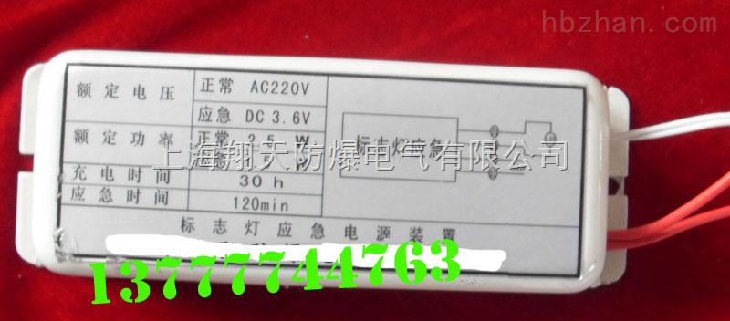 BYD-40标志灯防爆应急电源/防爆标志灯应急装置