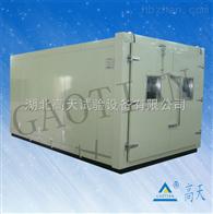 GT-TH-S-XXX非标定制大型恒温恒湿房价格