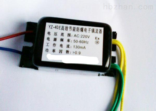 YZ-20E高效节能荧光灯防爆电子镇流器/YZ-20E