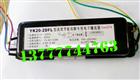 YK20-2DFL型高效节能荧光灯防爆电子镇流器